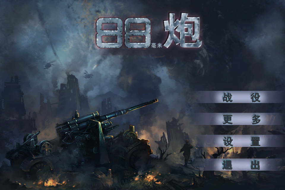Screenshot 88毫米炮